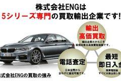 BMW5シリーズ買取・下取りページ